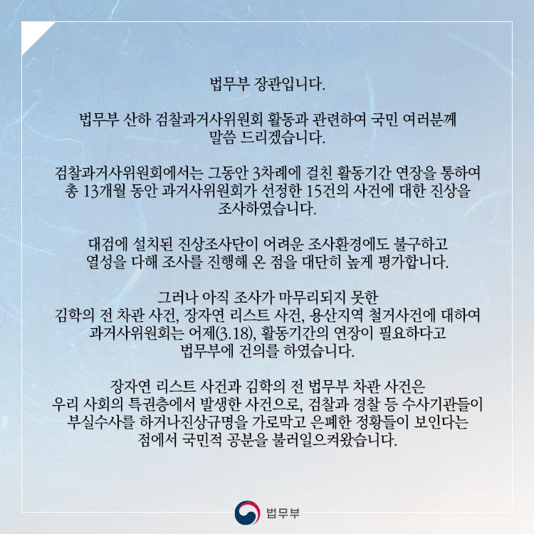 검찰과거사위원회 활동과 관련 법무부 장관 기자회견문