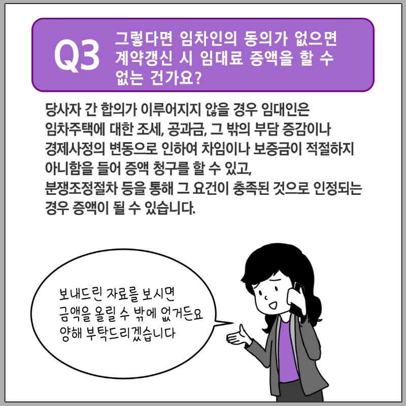 주택임대차보호법 Q&A 3편 임대료 상한