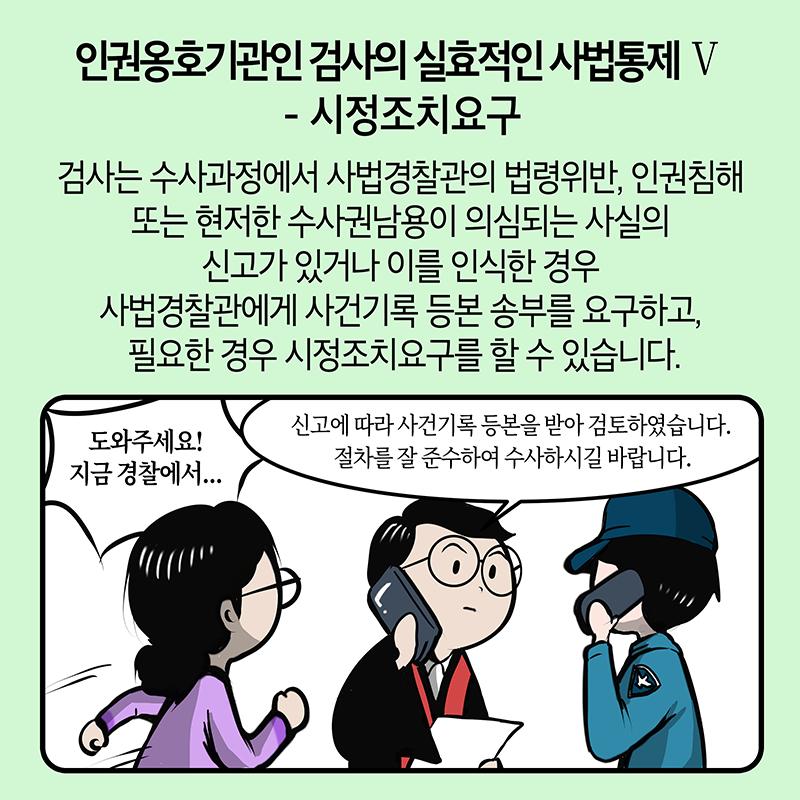수사권개혁