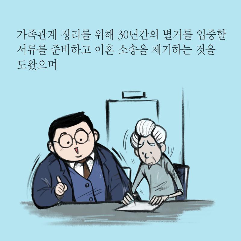 법무부가 제공하는 찾아가는 무료 법률서비스 '법률홈닥터'