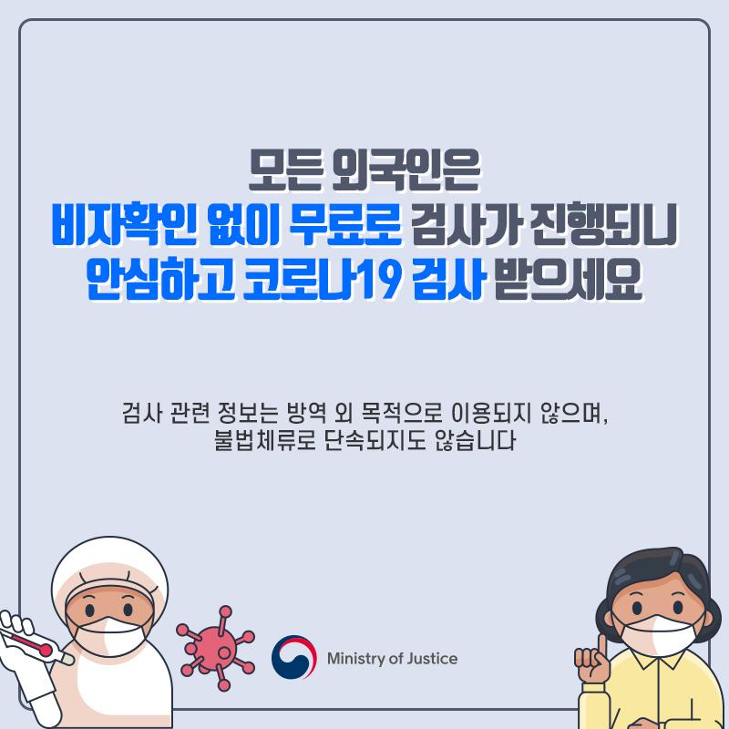 모든 외국인은 비자확인 없이 무료로 검사가 진행되니 안심하고 코로나19 검사 받으세요