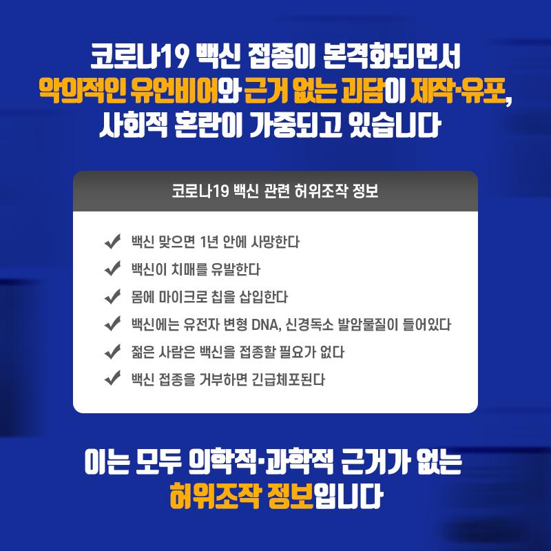 코로나19 백신 관련 허위조작정보 제작유포 행위 엄단·