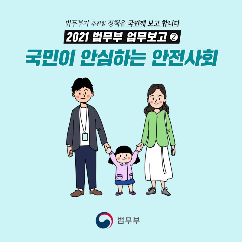 2021 법무부 업무보고2-국민이 안심하는 안전사회