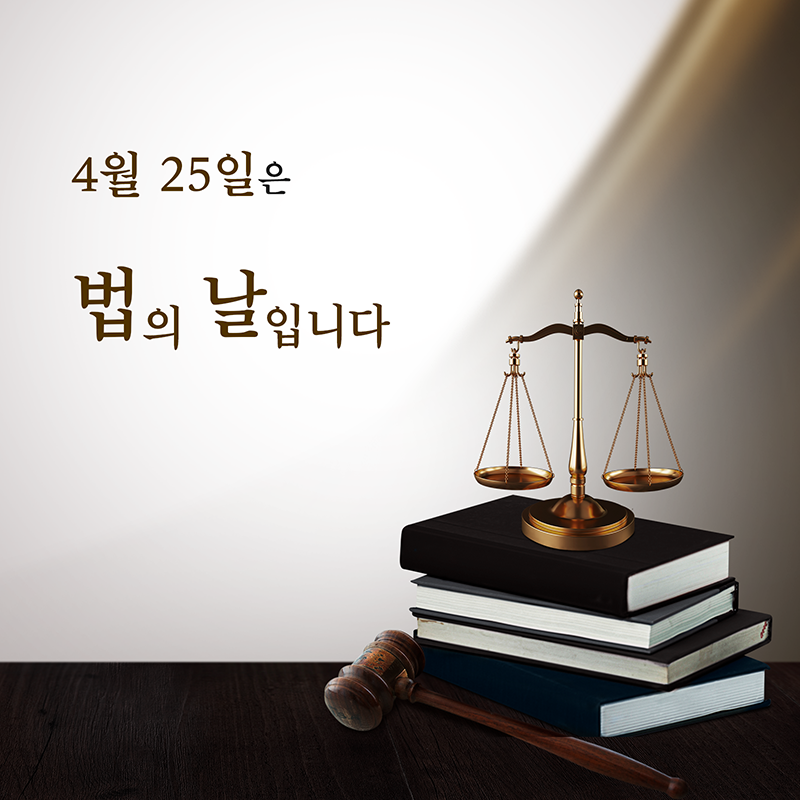 제58회 법의 날